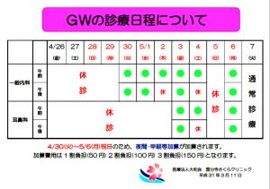 H31GWの診療日程